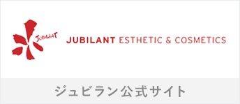 ジュビラン公式サイト